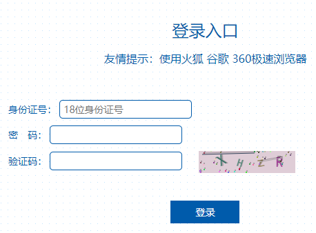http2.0与1.1区别|http://218.88.252.36:9026/凉山州中考信息管理系统(学生端)