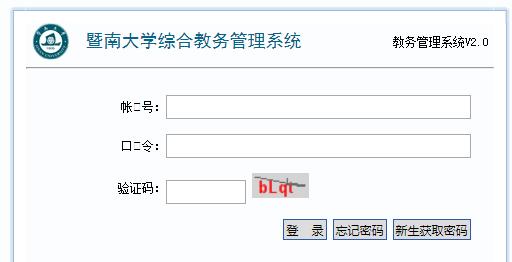 暨南大学教务处用户登录窗体_暨南大学用户登录窗体https://jwxt.jnu.edu.cn