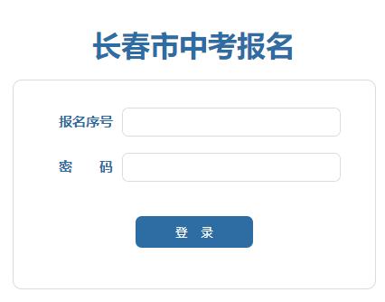http://kzp.mof.gov.cn/_http://122.139.2.244:8018/长春市中考报名系统
