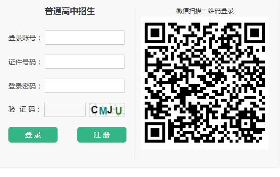 http://zhsz.bjedu.cn_http://zk.hagaozhong.com河南省高中阶段教育招生信息服务平台入口