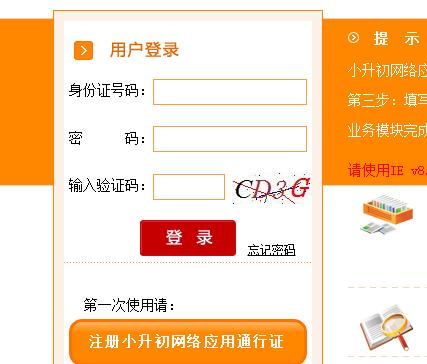 [xscape]xsc.cdzk.org成都小升初登录平台