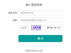 资阳市中考网上志愿填报系统入口http://zkzy.zyzkb.net/