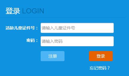 【htpp://pan.baidu/s/1gh6am】https://xxbm.hzedu.gov.cn 杭州市小学一年级入学管理系统