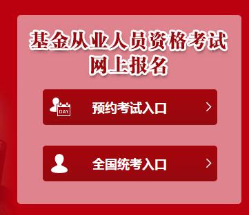 http://kzp.mof.gov.cn/ http://baoming.amac.org.cn:10080/基金从业人员资格考试网上报名系统