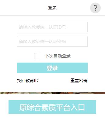 【北京学生综合素质评价系统】北京学生综合素质评价入口http://zhsz.bjedu.cn/web/login/index