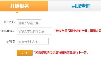 http与https的作用与区别_http://yeyzs.lhedu.com.cn六合区幼儿园招生报名系统