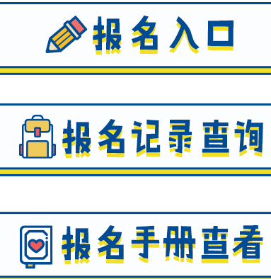 【小升初网上报名平台】芜湖市区小升初网上报名入口http://wh.ahzwfw.gov.cn/
