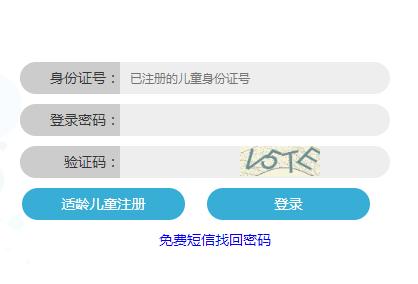 http与https的作用与区别 http://yjrx.bjedu.cn/北京市义务教育入学服务平台登陆入口