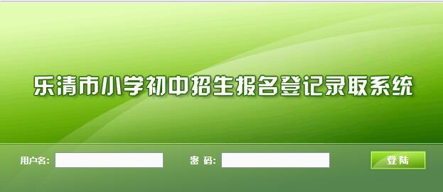 [http响应码]http://xsbm.yqer.cn/乐清市小学初中招生报名登记报名录取系统