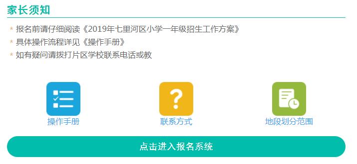 【七里河区邮编是多少】七里河区一年级网上申请系统https://www.qlhedu.com/