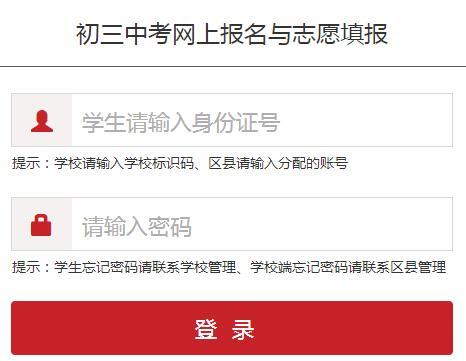 长春市中考网上报名及志愿填报_眉山中考网上报名与志愿填报bm.xtyun.net:8081/enroll/user/student