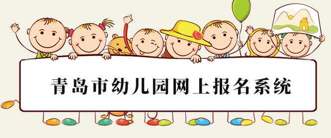 【http www.baidu.com】http://www.wybm.org/wybm青岛市幼儿园中小学网上报名系统