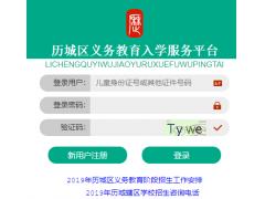 义务教育入学服务平台http://www.licheng.gov.cn/