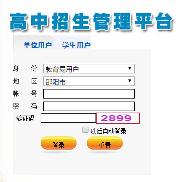 https原理 交互过程|http://syzs.edumis.net/Home/UserLogin.aspx邵阳市教育局高中招生平台