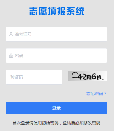 http version not supported|http://voluntary.jhzhjy.cn金华市中本一体化志愿填报系统