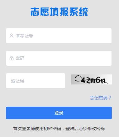http version not supported|http://voluntary.jhzhjy.cn金华市中本一体化志愿填报系统