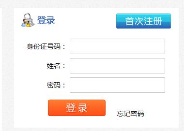 北京市义务教育入学服务平台|呼和浩特市义务教育小学入学服务平台http://xxrx.hhkszx.cn:8010/