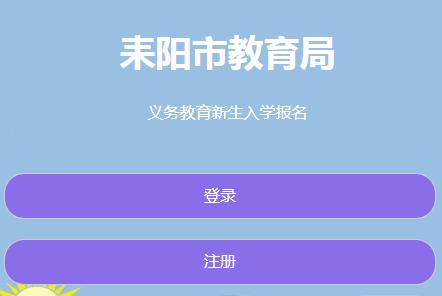 【http在线请求】http://zx.lyjyzx.net/login耒阳市2019年中小学入学报名系统