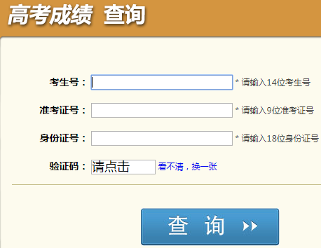httpclient_http://cx.sceea.cn/html/GKCJ.htm四川省高考成绩查询