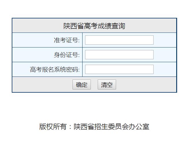 httpswww.qichacha.com_https://www.sneac.edu.cn/pzcjweb/cjcx/srindex.jsp陕西省高考成绩查询