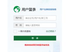 河南省中小学教师继续教育管理系统http://www.hateacher.cn