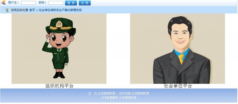 浙江消防安全户籍化管理系统