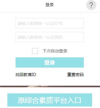 北京市初中学生综合素质评价电子平台