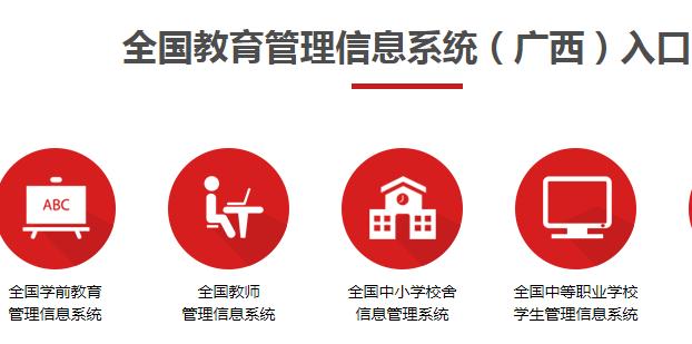廣西教育公共服務平臺