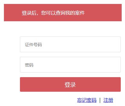 姓名代码查询系统_失信人员名单查询系统http://zxgk.court.gov.cn/ - 学参网