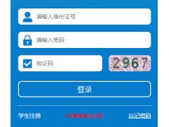 四川省高校国家奖助学金在线申请系统https://www.scxszz.cn/pros/identity/indexgx