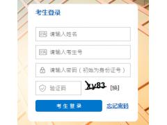 河北省高职单招服务平台