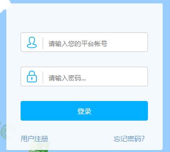 长治市教育信息化公共服务平台