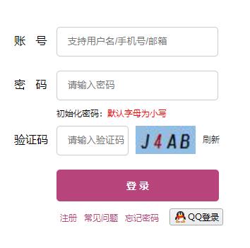 重庆市基础教育资源公共服务平台
