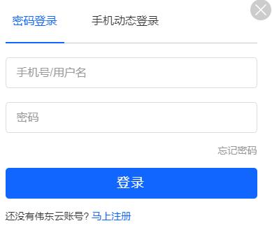 青岛教育云平台