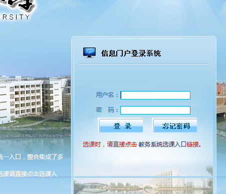 苏州职业大学教务系统