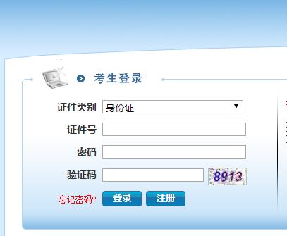 海南省公务员在线学习网