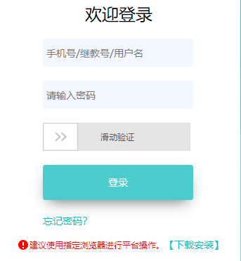 天津市教师培训信息管理系统