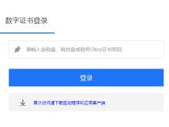浙江省增值税发票认证勾选平台入口https://fpdk.zhejiang.chinatax.gov.cn/
