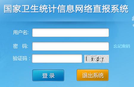河南卫生统计信息网络直报系统
