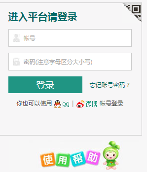 淮南市学校安全教育平台