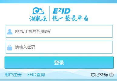 湘教云EEID统一登录平台