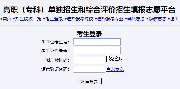 山东省高职单招