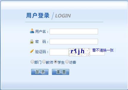 咸宁职业技术学院教务系统