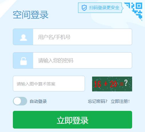 甘肃省基础教育资源公共服务平台