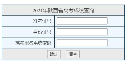 陕西高考成绩查询系统
