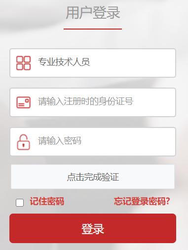 河南省专业技术人员公共服务平台