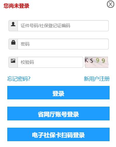 惠州社保查询个人账户