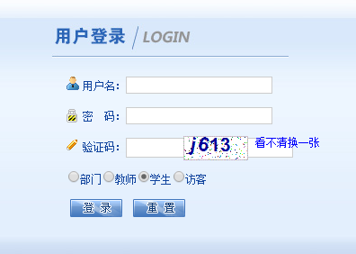 北京交通大学海滨学院教务系统