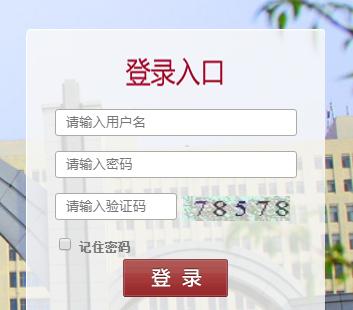 黑龙江财经学院新生报到平台