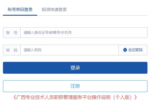 中国广西人才市场职称网